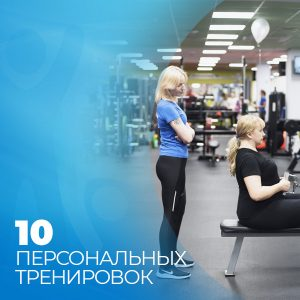 Персональные тренировки в Екатеринбурге