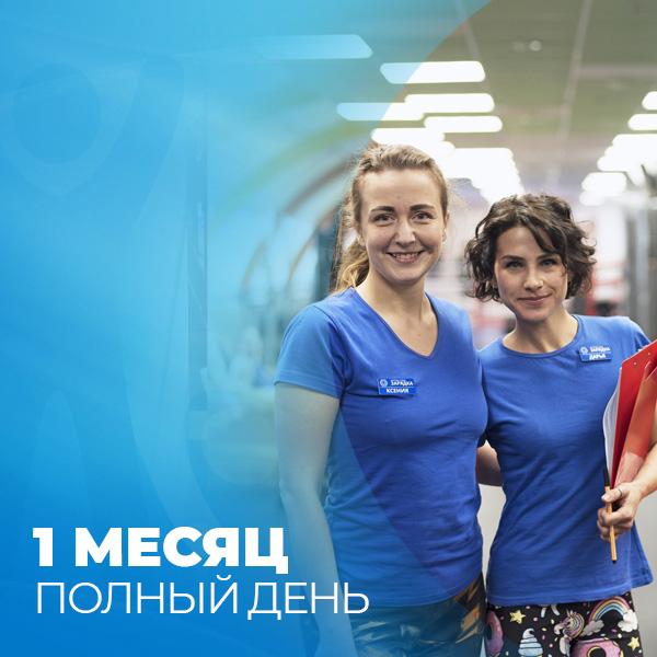 абонемент фитнес-клуб Зарядка 1 месяц полный день