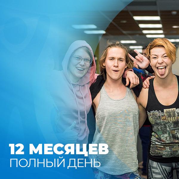 абонемент фитнес-клуб Зарядка 12 месяцев полный день