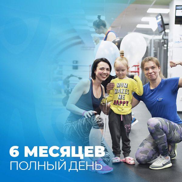 абонемент фитнес-клуб Зарядка 6 месяцев полный день