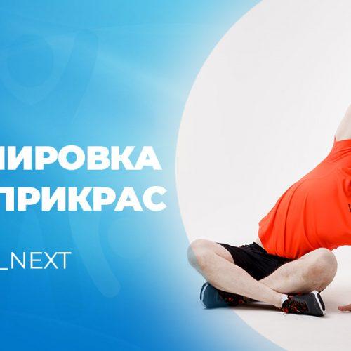 тренировка без прикрас. Тренировки в Екатеринбурге. Фитнес-клуб Зарядка