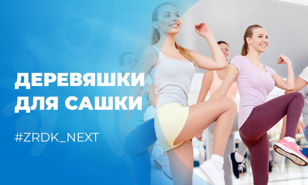 Тренировки для женщин. Фитнес-клуб Зарядка Екатеринбург.