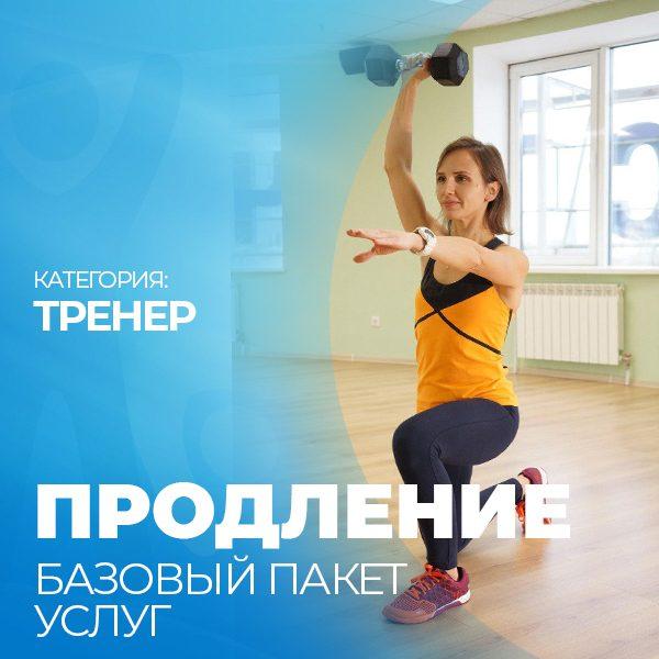 Базовый тренер продление фитнес-клуб Зарядка Екатеринбург