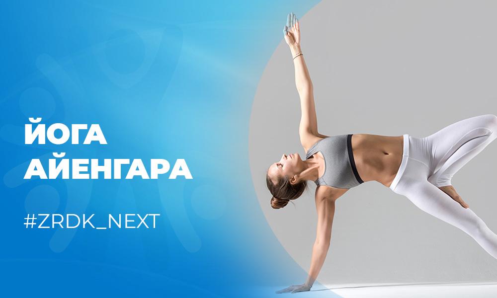 Йога Айенгара. фитнес-клуб Зарядка. Йога в Екатеринбурге
