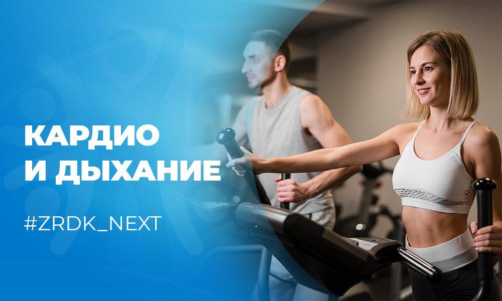 кардио и дыхание. Кардио-тренировки в Екатеринбурге. Фитнес-клуб Зарядка
