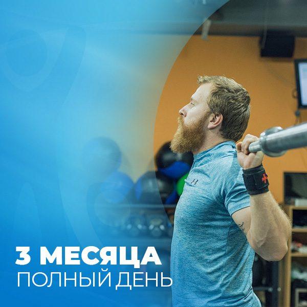 абонемент фитнес-клуб Зарядка 3 месяца полный день