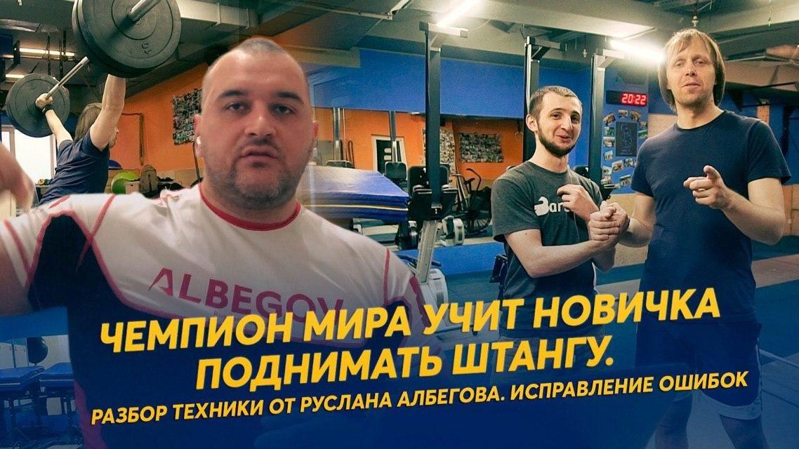 Чемпион мира учит новичка поднимать штангу. Разбор техники от Руслана Албегова. Исправление ошибок