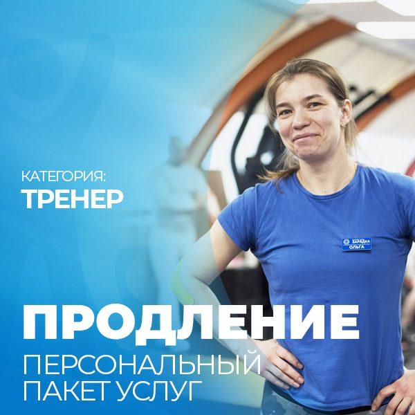 Продление персональный тренер фитнес-клуб Зарядка Екатеринбург