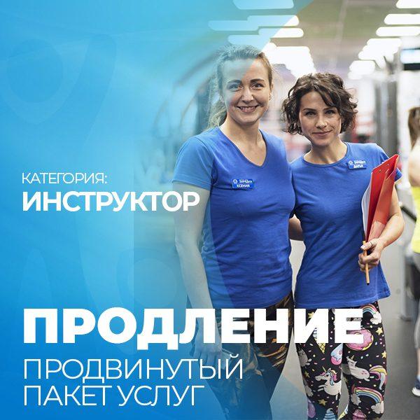 продление продвинутый инструктор фитнес-клуб Зарядка Екатеринбург