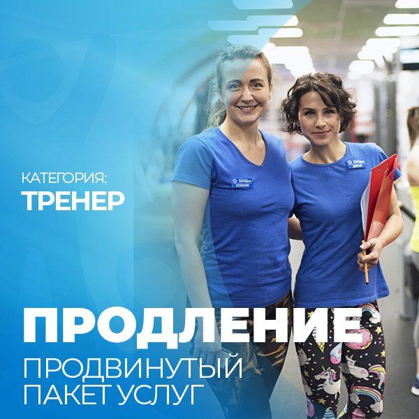 Продление продвинутый тренер фитнес-клуб Зарядка Екатеринбург
