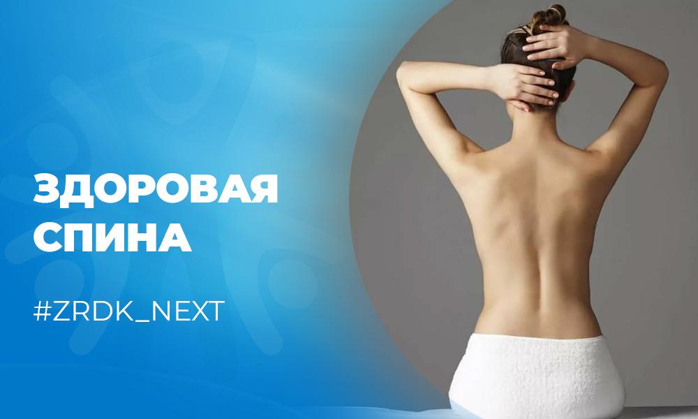Здоровая спина. Фитнес-клуб