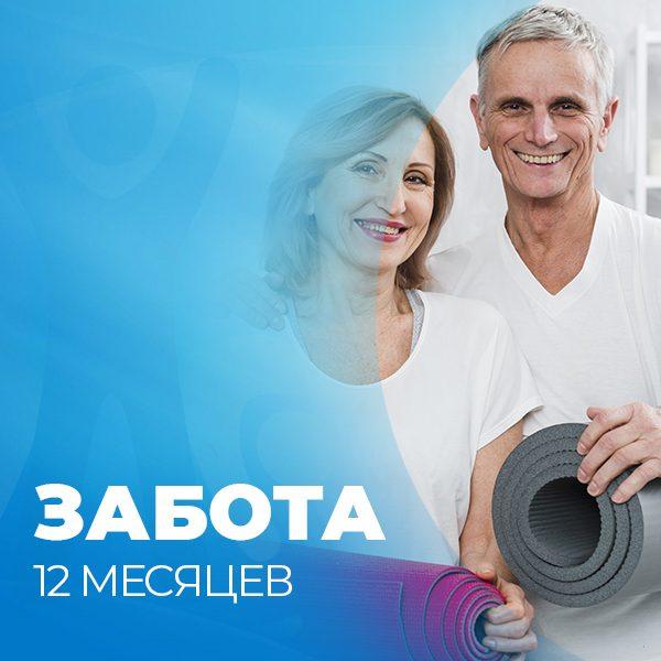 Забота 12 месцев фитнес-клуб Зарядка Екатеринбург