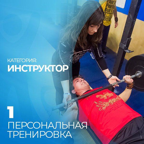 1 персональная тренировка с инструктором. Зарядка Екатеринбург