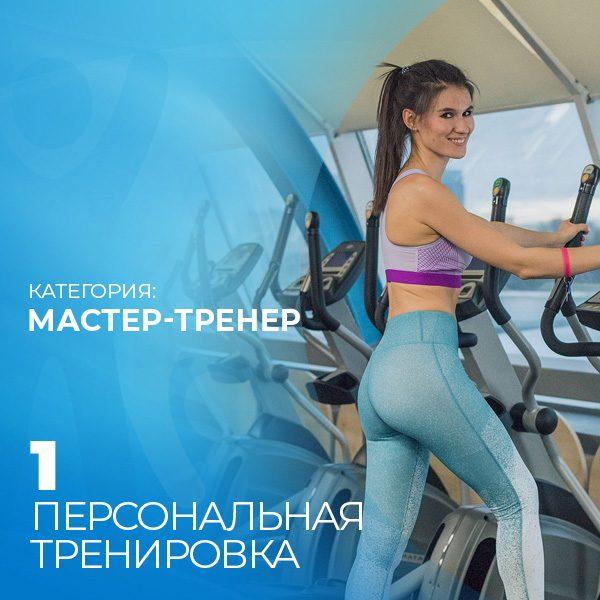 1 пт мастер тренер фитнес-клуб Зарядка Екатеринбург