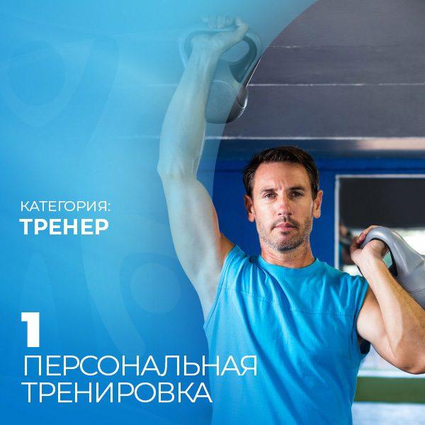 1 пт тренер фитнес-клуб Зарядка Екатеринбург