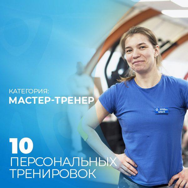 10 пт мастер тренер фитнес-клуб зарядка Екатеринбург