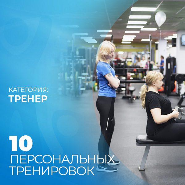 10 пт тренер фитнес-клуб зарядка екатеринбург