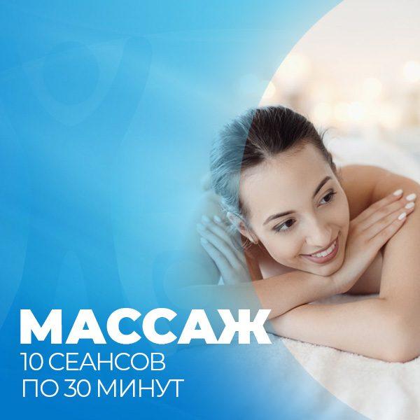 массаж - 10 сеансов по 30 минут фитнесклуб Зарядка Екатеринбург