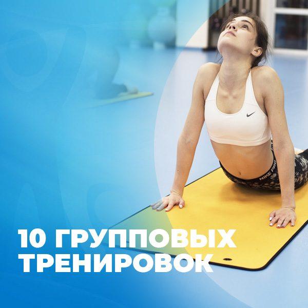 10 групповых тренировок Фитнес-клуб Зарядка Екатеринбург