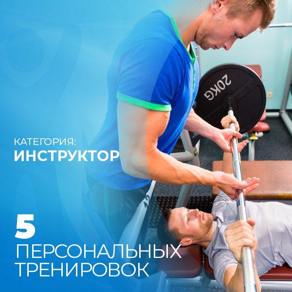 5 пт инструктор фитнес-клуб Зарядка Екатеринбург