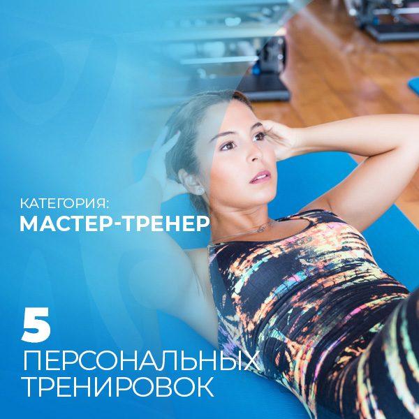 5 пт мастер тренер фитнес-клуб Зарядка Екатеринбург