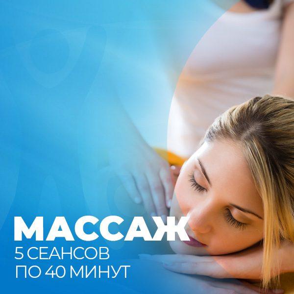 массаж 5 сеансов по 40 минут фитнес-клуб Зарядка Екатеринбург