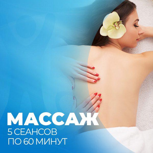 массаж 5 сеансов по 60 минут фитнес-клуб Зарядка Екатеринбург