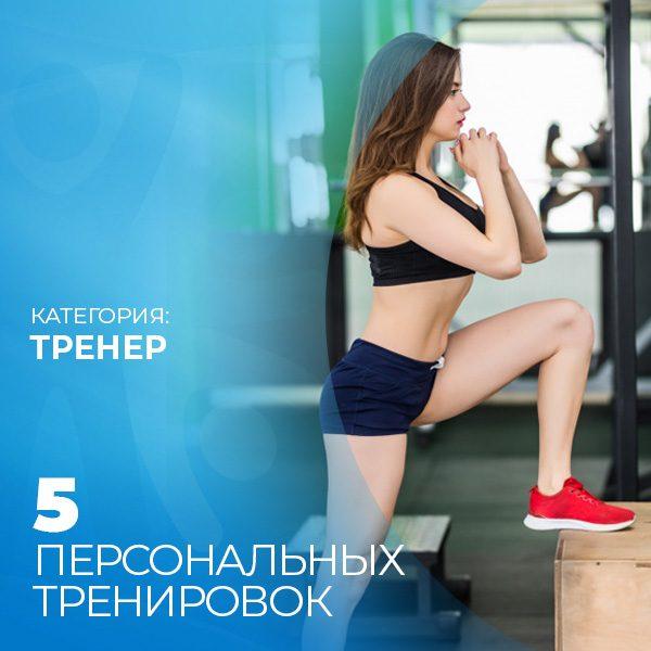 5пт тренер Фитнес-клуб Зарядка Екатеринбург
