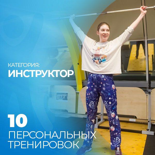 10 персональных тренировок с инструктором. Зарядка Екатеринбург