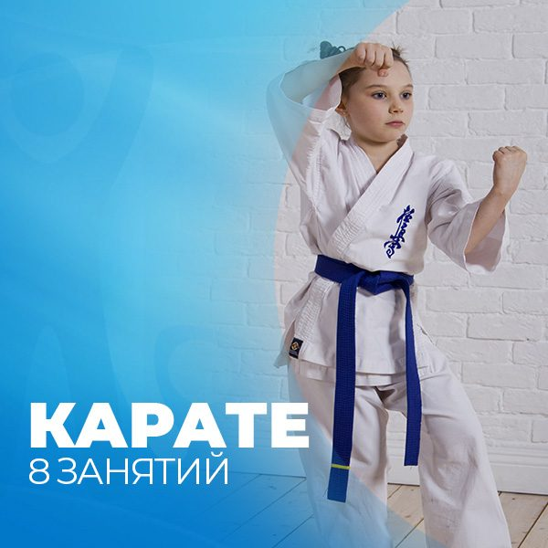 карате 8 занятий Фитнес-клуб Зарядка Екатеринбург