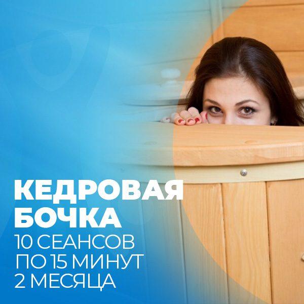 кедровая бочка 10 сеансов 15 минут 2 месяца фитнгес-клуб Зарядка Екатеринбург