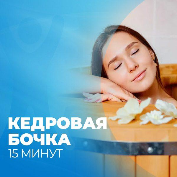 кедровая бочка 15 минут фитнес-клуб Зарядка Екатеринбург
