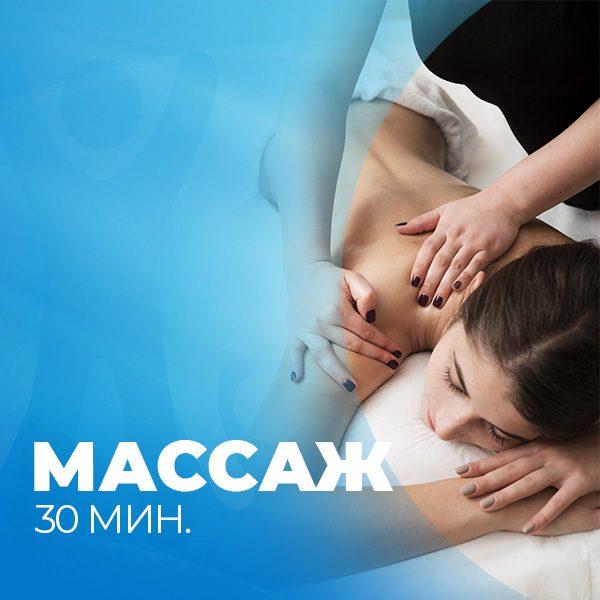массаж - 30 минут фитнес-клуб Зарядка Екатеринбург
