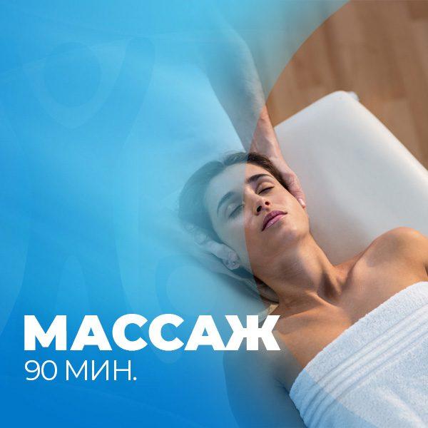 массаж - 90 минут фитнес-клуб Зарядка Екатеринбург
