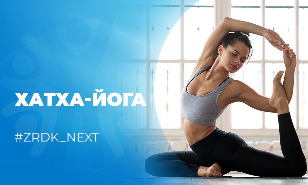 Хатха-йога. Фитнес-клуб Зарядка Екатеринбург