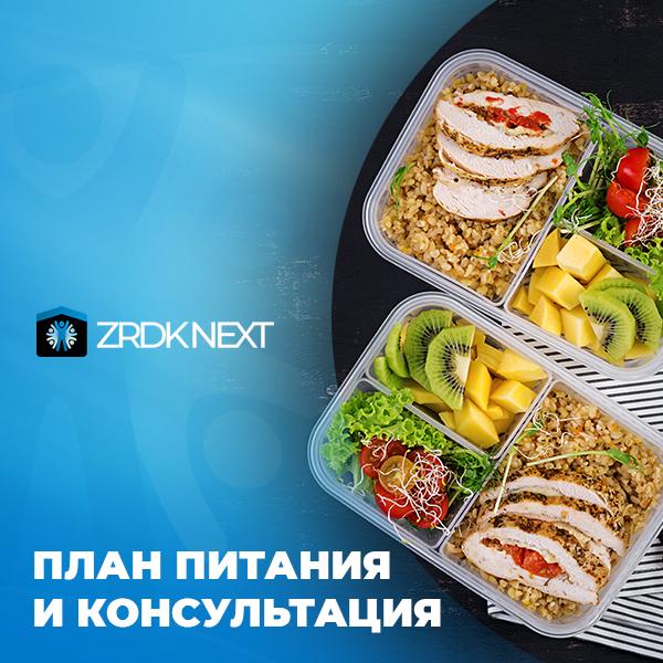 составить план питания