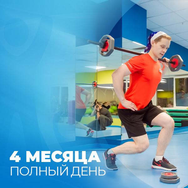 абонемент фитнес-клуб Зарядка 4 месяца полный день