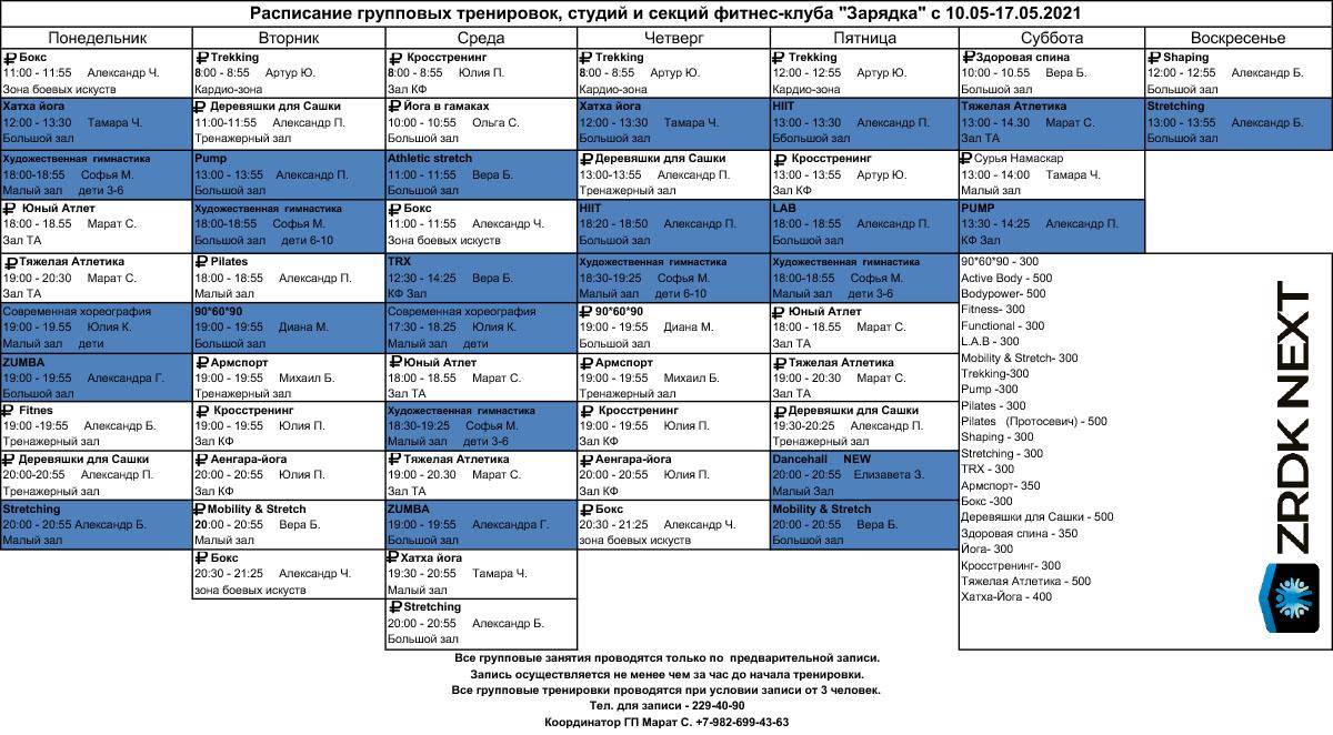 Расписание тренировок фитнес-клуб Зарядка